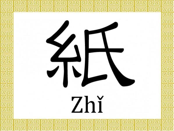 бумага_original-Zhi-598x450 (598x450, 54Kb)