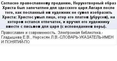 mail_78855630_Soglasno-pravoslavnomu-predaniue-Nerukotvornyj-obraz-Hrista-byl-zapecatlen-dla-edesskogo-cara-Avgara-posle-togo-kak-poslannyj-im-hudoznik-ne-sumel-izobrazit-Hrista_-Hristos-umyl-lico-ot (400x209, 18Kb)