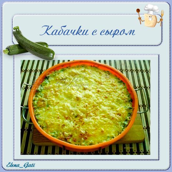 4382988_kabachkissirom (550x548, 426Kb)