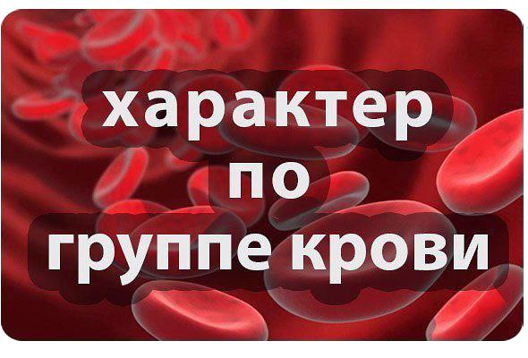 группа крови (390x200, 322Kb)
