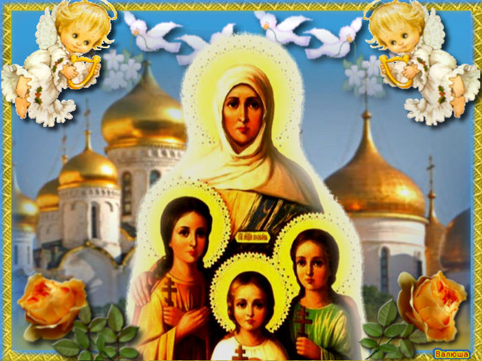 Вера надежда любовь и софья открытка