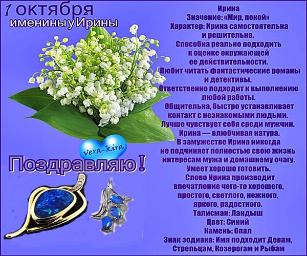 116898045_Irina (600x500, 294Kb)