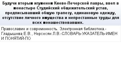mail_79090262_Buduci-vtorym-igumenom-Kievo-Pecerskoj-lavry-vvel-v-monastyre-Studijskij-obsezitelskij-ustav-predpisyvavsij-obsuue-trapezu-odinakovuue-odezdu-otsutstvie-licnogo-imusestva-i-neprestannye (400x209, 14Kb)