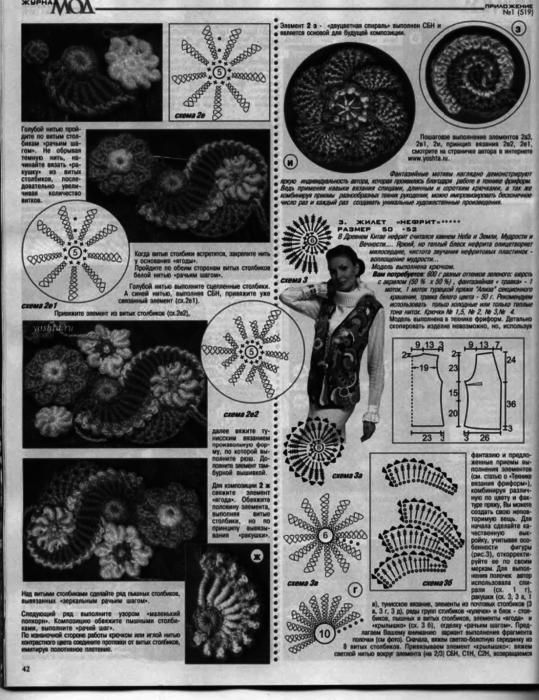 Техника вязания ФРИФОРМ (9) (539x700, 283Kb)