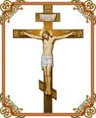 крест (139x171, 5Kb)