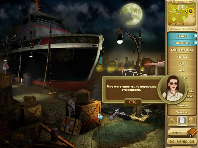 adventure-chronicles-the-search-for-lost-treasure-screenshot4 (640x480, 288Kb)