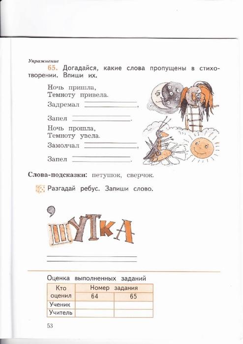 Ошибок тетрадь гдз кузнецова рабочая класс учусь без 3 по ответы писать