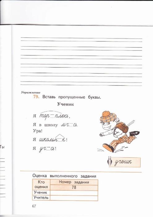 Решебник Учись Писать Без Ошибок 2 Класс