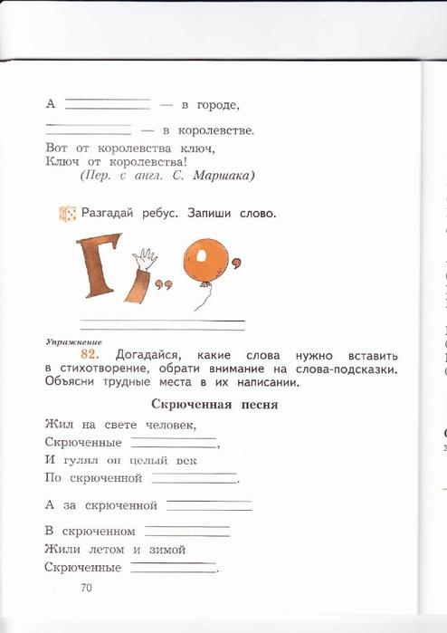 ГДЗ рабочая тетрадь (пишем грамотно) по Русскому языку 3 класс Кузнецова
