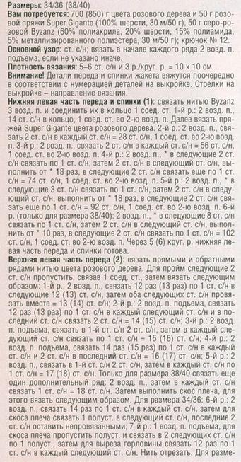 Жакет спицами из меланжевой пряжи (1) (341x653, 529Kb)