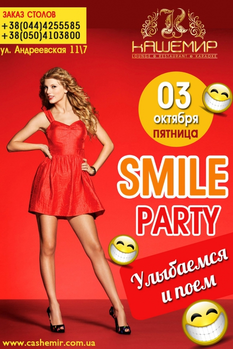 5684778_Smile_party (466x700, 245Kb)