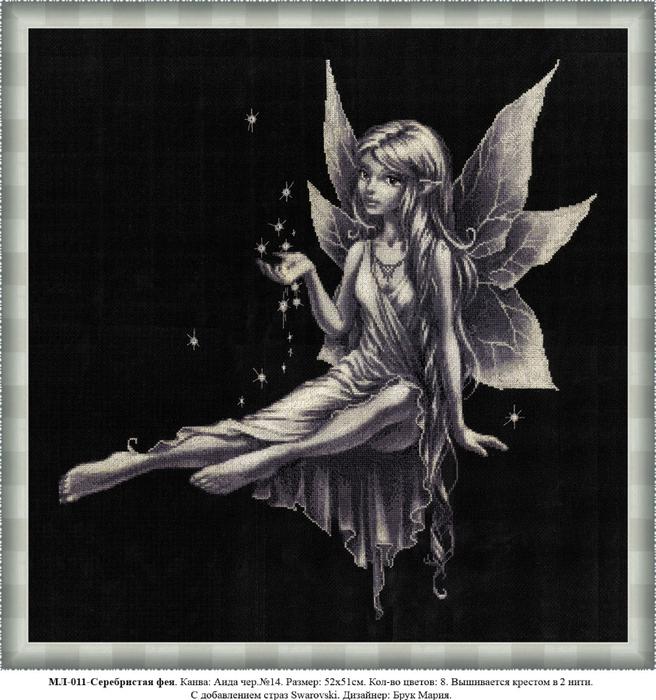 Серебристая фея (656x700, 385Kb)