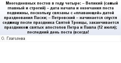 mail_74453803_Mnogodnevnyh-postov-v-godu-cetyre_-----Velikij-samyj-glavnyj-i-strogij---data-nacala-i-okoncania-posta-podvizny-poskolku-svazany-s-_plavauesej_-datoj-prazdnovania-Pashi_-----Petrovskij- (400x209, 16Kb)