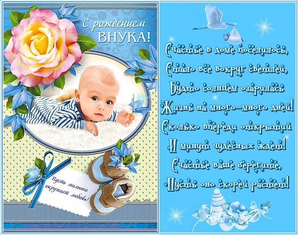 Поздравить бабушку с внучкой открытка