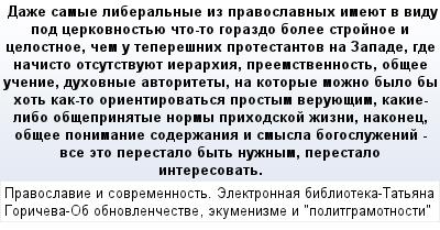 mail_79382763_Daze-samye-liberalnye-iz-pravoslavnyh-imeuet-v-vidu-pod-cerkovnostue-cto-to-gorazdo-bolee-strojnoe-i-celostnoe-cem-u-teperesnih-protestantov-na-Zapade-gde-nacisto-otsutstvuuet-ierarhia- (400x209, 23Kb)
