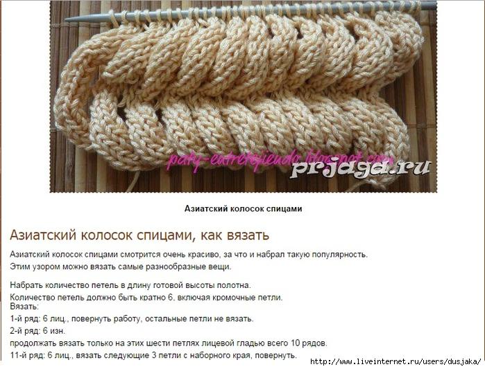 Вязание спицами для женщин азиатский колосок