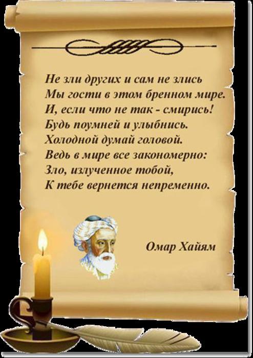 5053532_Mydrie_slova_OMAR_HAIYaM__3 (494x700, 384Kb)