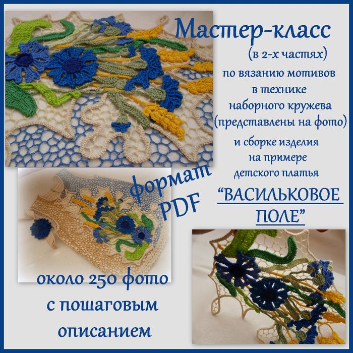 0Колоски и васильки1 (700x700, 635Kb)