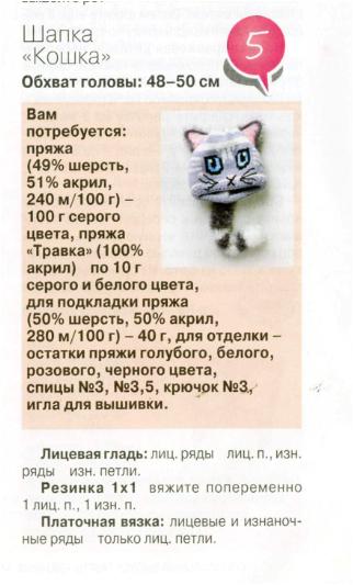 Fiksavimas1 (322x533, 281Kb)