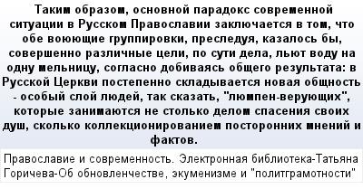 mail_80174025_Takim-obrazom-osnovnoj-paradoks-sovremennoj-situacii-v-Russkom-Pravoslavii-zakluecaetsa-v-tom-cto-obe-voueuesie-gruppirovki-presledua-kazalos-by-soversenno-razlicnye-celi-po-suti-dela-l (400x209, 23Kb)