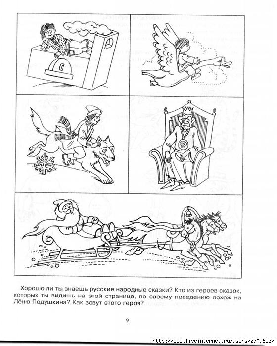 10_istorii_worldofchildren.ru.page10 (560x700, 231Kb)