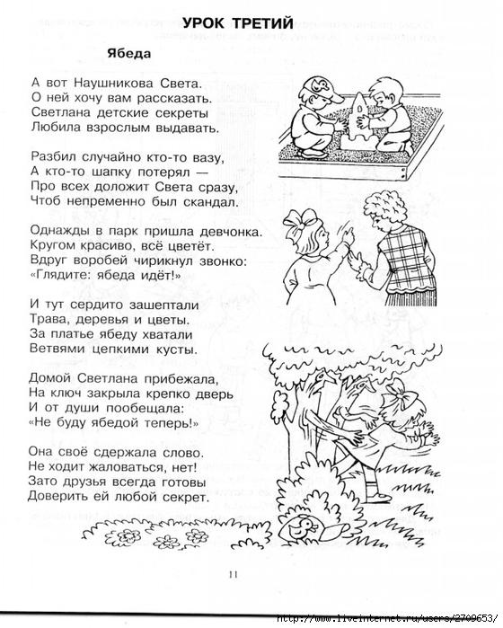 10_istorii_worldofchildren.ru.page12 (560x700, 255Kb)