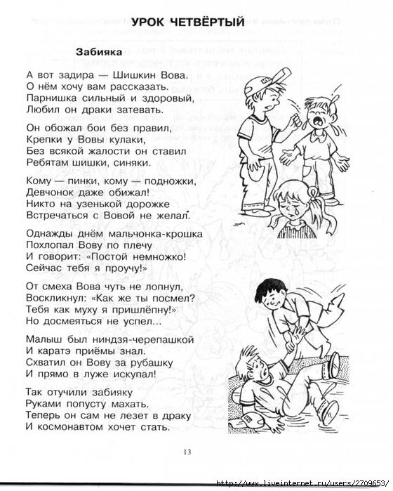 10_istorii_worldofchildren.ru.page14 (560x700, 255Kb)