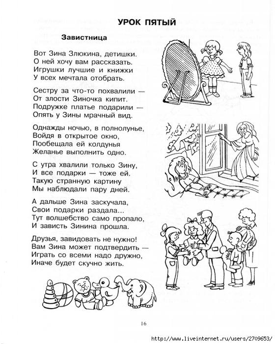 10_istorii_worldofchildren.ru.page17 (560x700, 260Kb)