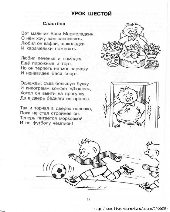 10_istorii_worldofchildren.ru.page19 (560x700, 229Kb)