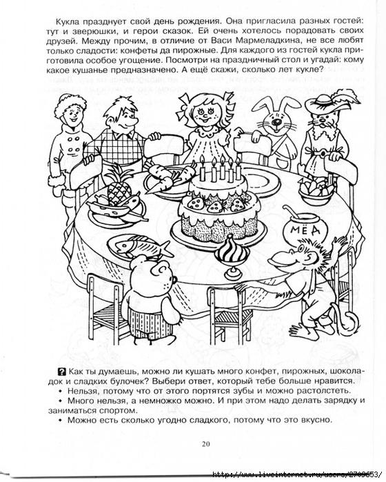 10_istorii_worldofchildren.ru.page21 (560x700, 300Kb)