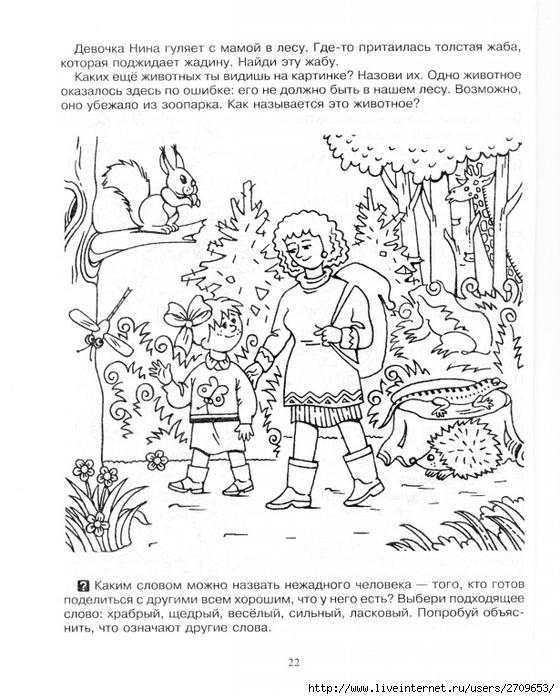 10_istorii_worldofchildren.ru.page23 (560x700, 270Kb)