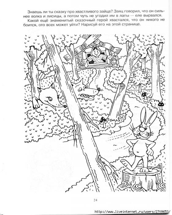 10_istorii_worldofchildren.ru.page25 (560x700, 284Kb)