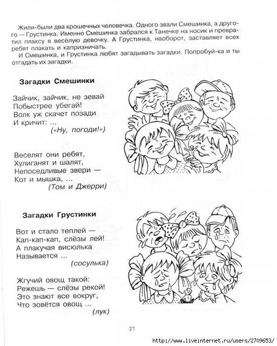 10_istorii_worldofchildren.ru.page28 (560x700, 239Kb)