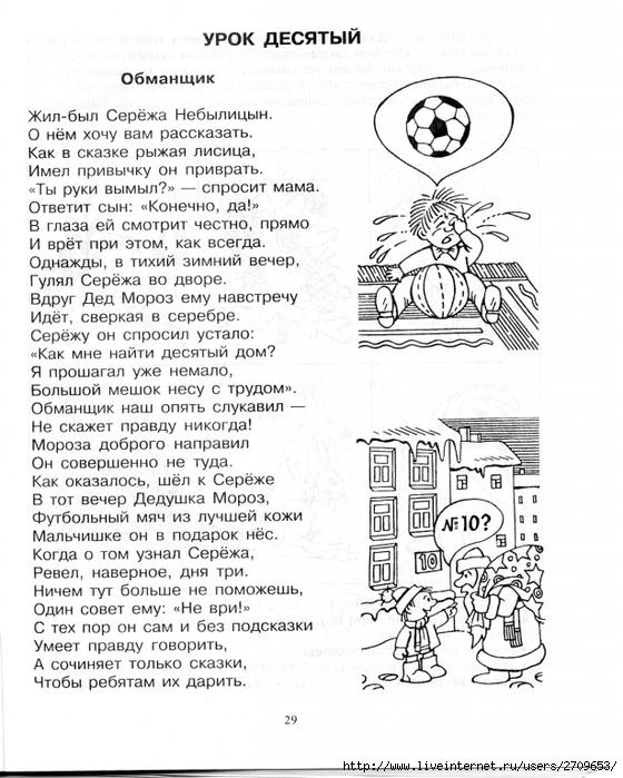10_istorii_worldofchildren.ru.page30 (560x700, 269Kb)