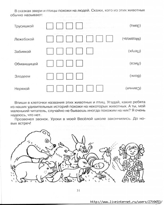 10_istorii_worldofchildren.ru.page32 (560x700, 188Kb)