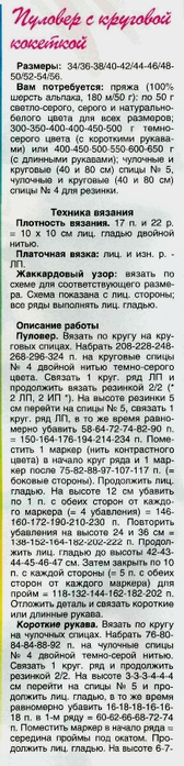 552ace25aa3b2222 (168x700, 120Kb)