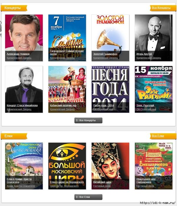 купить билеты на спектакли в Москве, купить билеты на концерты в Москве, Хьюго Пьюго рукоделие,
