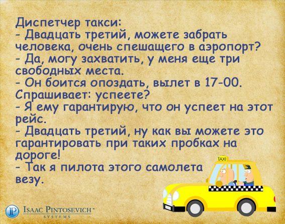 Прикольные поздравление таксистам