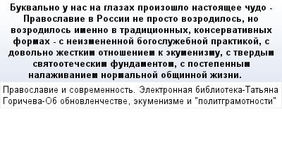 mail_80306286_Bukvalno-u-nas-na-glazah-proizoslo-nastoasee-cudo--Pravoslavie-v-Rossii-ne-prosto-vozrodilos-no-vozrodilos-imenno-v-tradicionnyh-konservativnyh-formah--s-neizmenennoj-bogosluzebnoj-prak (400x209, 17Kb)