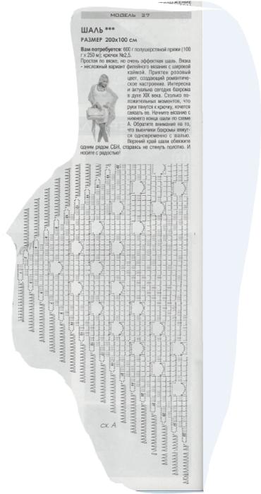 Fiksavimas (370x700, 224Kb)