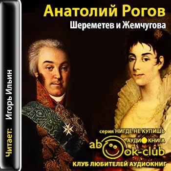 Rogov_A_Sheremetev_i_Zhemchugova_Ilin_I (350x350, 69Kb)