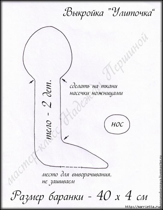 Веселые улитки. Мастер-класс от Надежды Першиной (12) (542x700, 229Kb)