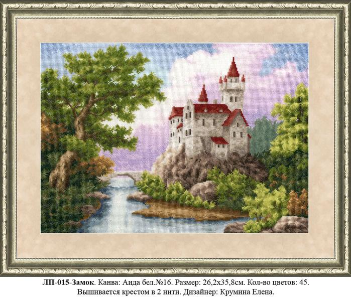ЛП-015 Замок (700x598, 516Kb)