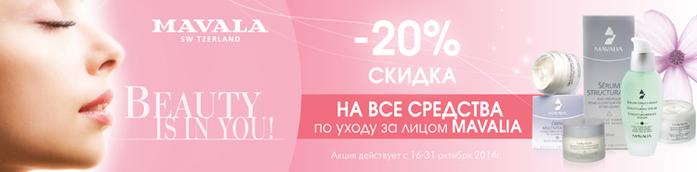���� �� ����� �� ������� 20% �� Mavala