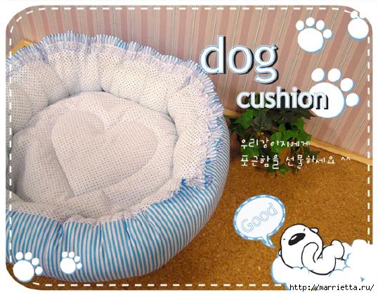 Как сшить подушку для собачки (25) (538x419, 252Kb)
