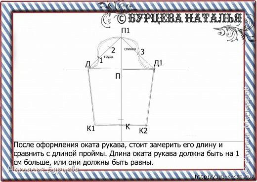Сѓ (41) (520x368, 111Kb)