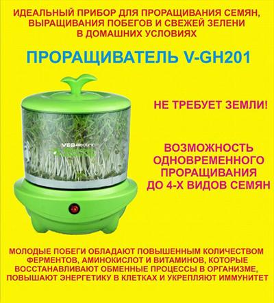Универсальный автоматический домашний проращиватель (1) (400x441, 280Kb)