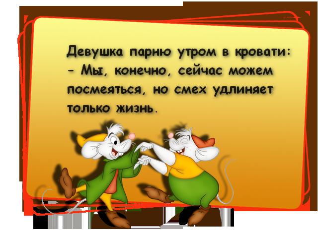 3821971_smeh_ytro_1_ (640x470, 301Kb)