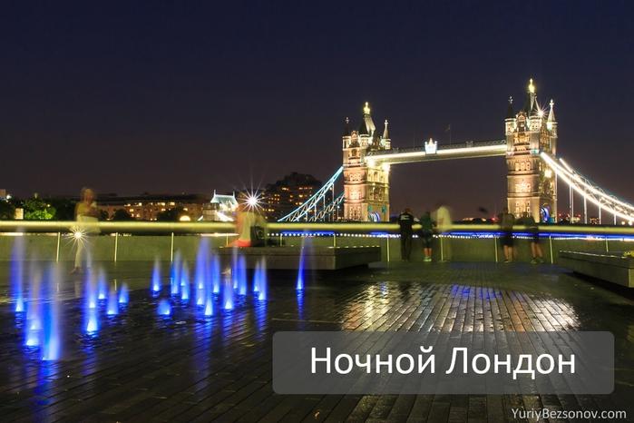post-title-ru-london-at-night (700x466, 225Kb)