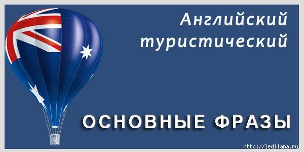 3925311_Angliiskii_yazik_dlya_tyrista_osnovnie_frazi (600x300, 75Kb)